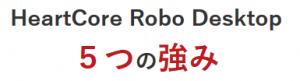 HeartCore Robo Desktop 5つの強み