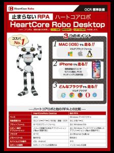 HeartCore Robo Desktop