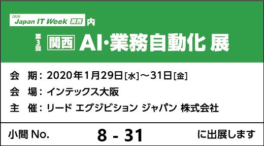 AI・業務自動化展